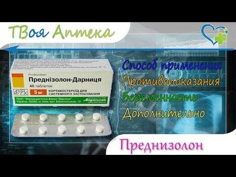 Преднизолон таблетки - показания (видео инструкция) описание, отзывы
