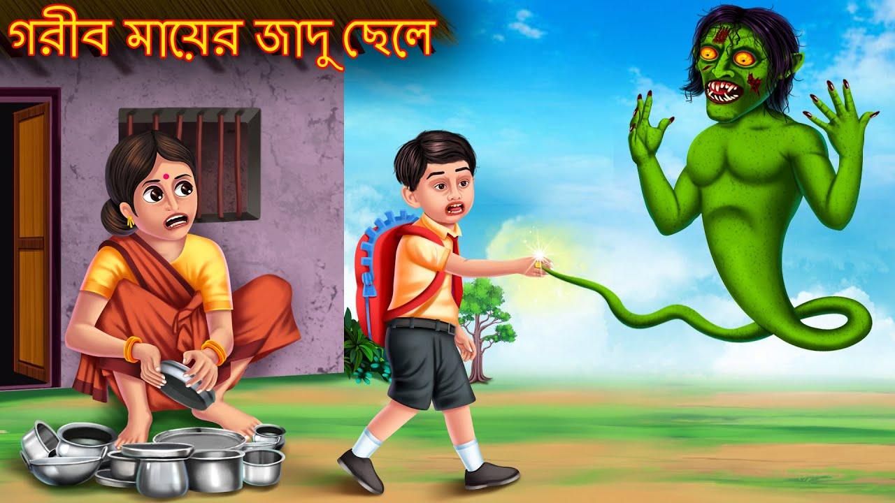 গরীব মায়ের জাদু ছেলে | Gorib Mayer Jadu Chele | Rupkothar Golpo | Bangla Moral Story | Bangla Story