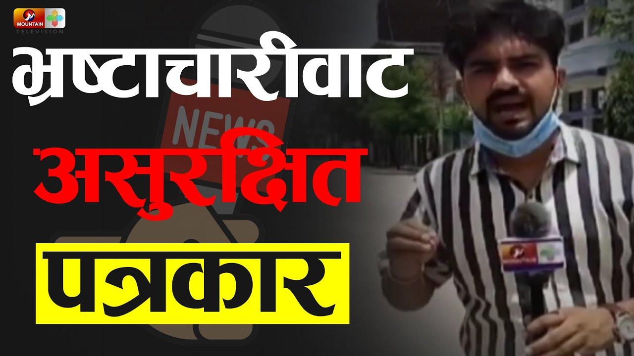 Download तस्कर र भ्रष्टाचारीवाट असुरक्षित संचारकर्मी | Diwakar Shah | Nepal News Today | MTV