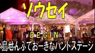 ソウセイ/BEGIN 島ぜんぶでおーきな祭 第10回沖縄国際映画祭のエンディングライブ