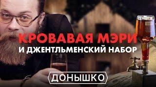 Донышко - Кровавая Мэри и джентльменский набор