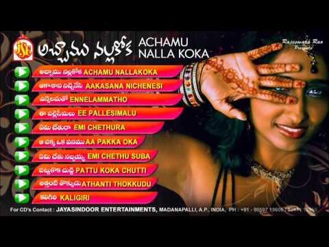 Telugu Folk Songs||Rayalaseema Janapadalu||Jukebox||ACHAMU NALLAKOKA-S BHAJANNA PULLAYYA