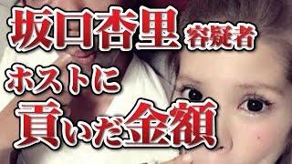 セクシー女優の坂口杏里さんが歌舞伎町ホストから金を脅迫した容疑で逮...
