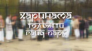 Харинама Гайд парк (1 мая 2014г) город Тольятти!