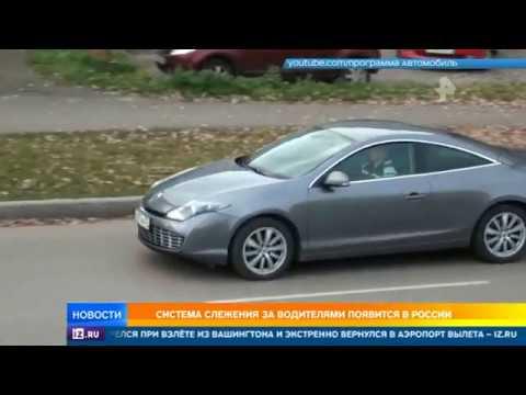 За российскими водителями устроят тотальную слежку