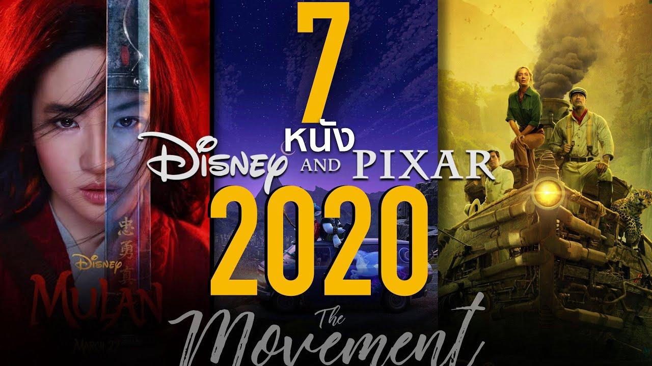 7 หนังดิสนีย์\u0026พิกซาร์ น่าดูปี2020 l The Movement