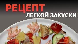 Рецепт легкой закуски на шпажках