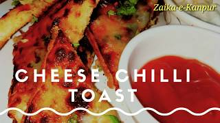 Cheese Chilli Toast   Snack recipe  Easy to make 