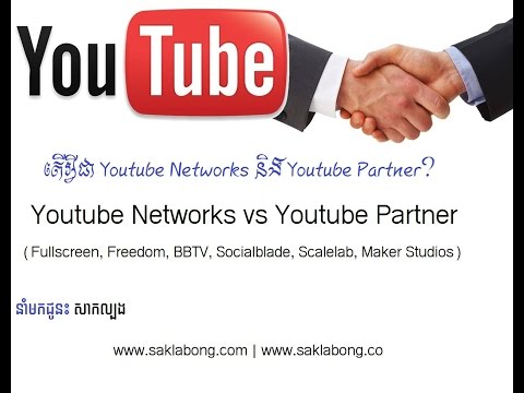 Youtube Networks vs Youtube Partner (Fullscreen, Freedom, BBTV, Socialblade,) [khmer]