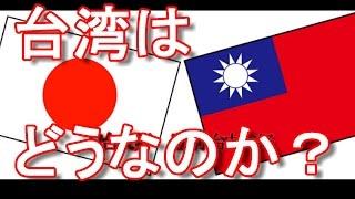 台湾現地踏査(取材)を終えて!現状の台湾はどうなのか?日本との関係...