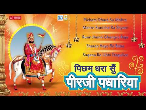 Prakash Mali New Bhajan 2016 || Picham Dhara Su Peerji Padhariya || Baba Ramdevji Bhajan & Aarti