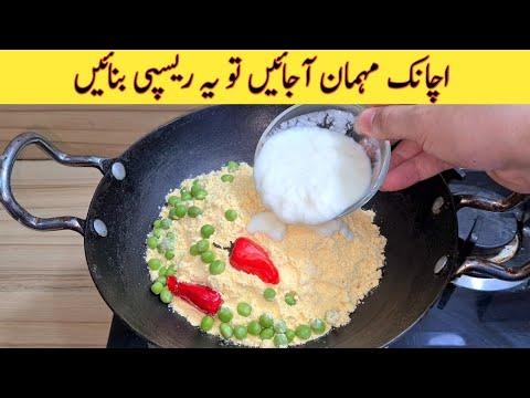 Download Besan With Matar Recipe   Quick And Easy Recipe   بیسن اور مٹر کی ریسپی بنانے کا طریقہ   Street Food