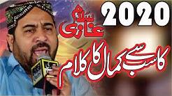 Ahmed Ali Hakim New Kalam 2020- Zafarwal Media