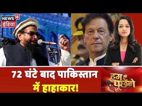 72 घंटे बाद Pakistan में मचेगा हाहाकार! | देखिये Hum Toh Poochenge Preeti Raghunandan के साथ