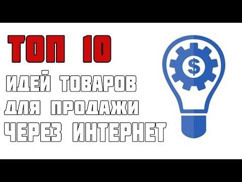 ТОП 10 Идей Товаров для Продажи (Как выбрать товар для продажи?)
