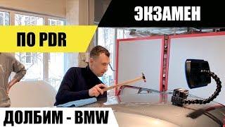 Экзамен учеников учебного центра PDR PaintlessArt. Удаление вмятин без покраски BMW 730
