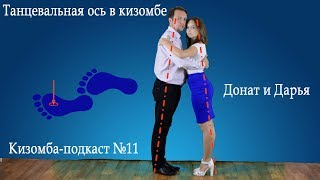 KizombaPod 11 - Танцевальная ось в кизомбе