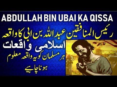 Abdullah Bin Ubai Waqia | Abdullah Bin Ubai Qissa | ISLAMI WAQIAT ...