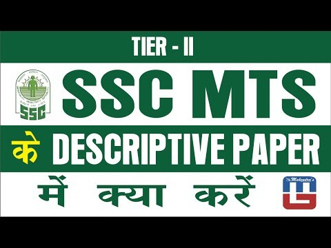 SSC MTS TIER - II के Descriptive Paper मे क्या करे   English   Must Watch