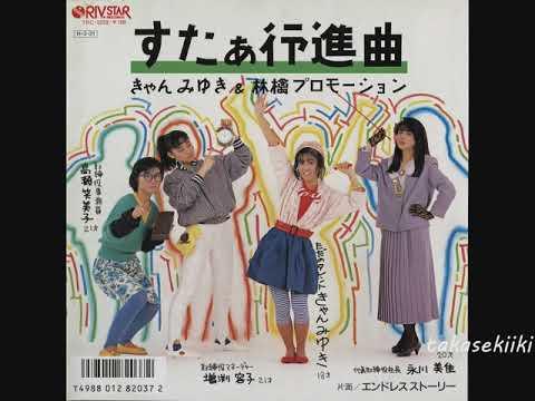 きゃんみゆき&林檎プロモーション すたぁ行進曲