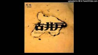 Artist: 古井戸 Song: ポスターカラー Track 17 from Disc 1 of SELECTI...
