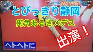 静岡あさひテレビの情報番組「とびっきり静岡」のコーナー「街角あるき...