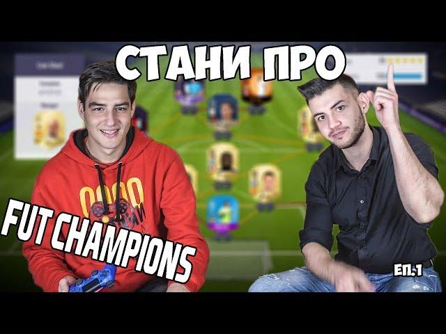 СТАНИ ПРО ЕП.1 | FIFA 18 FUT CHAMPIONS! с WICKYBG!