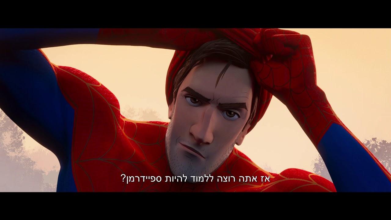 ספיידרמן: ממד העכביש טריילר מדובב | Spider-Man: Into the Spiderverse