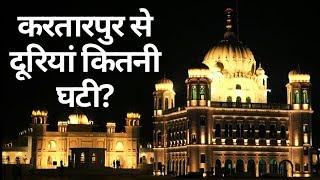 Kartarpur तो खुला लेकिन क्या दूरियां भी घटी? (BBC Hindi)
