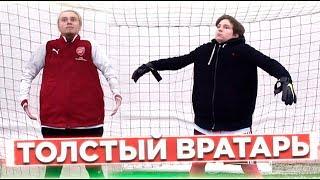 САМЫЙ ТОЛСТЫЙ ВРАТАРЬ / ПОТОЛСТЕЛИ НА 25 КГ