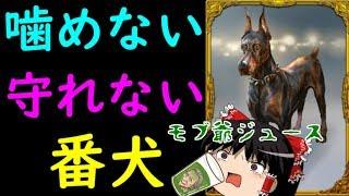 【人狼ジャッジメント】番犬使って飼い主を噛みたい!!ゆっくり実況