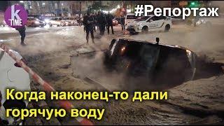 Центр Киева в кипятке, машина ушла под землю