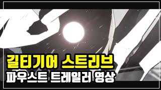 [길티기어: 스트리브] 파우스트 트레일러 영상