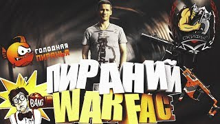 Пираний WARFACE Скифы + PUBG шатаем всех))) от 18+