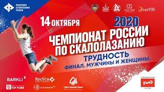 Чемпионат России по скалолазанию 14 октября 2020
