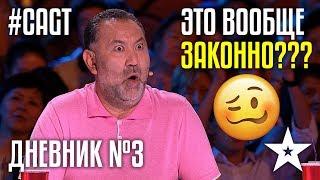 Нурлан Абдуллин был обескуражен от выступления участника шоу Central Asia's Got Talent!