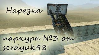 Нарезка паркура № 3 от Serdyuk98 Танки онлайн (Tanki Online parkur)