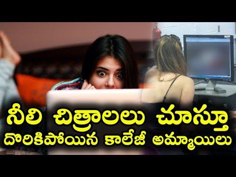 నీలి చిత్రాలలు చూస్తూ దొరికిపోయిన కాలేజీ అమ్మాయిలు || College girls watching blue films