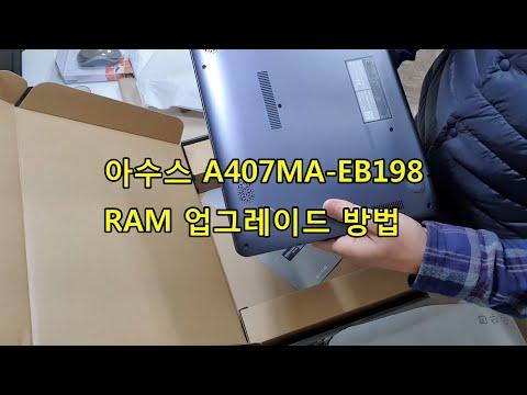 ASUS A407MA-EB198 노트북 메모리 업그레이드-춘천컴퓨터 허니컴