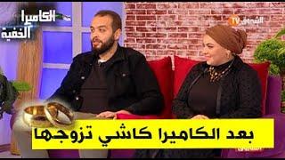 عبد الله وهيام... هكذا تحولت كاميرا خفية الى الزواج في الواقع
