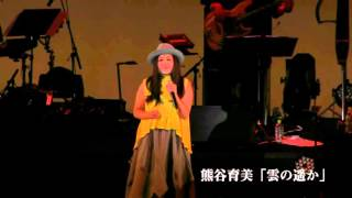 熊谷育美 - 再生