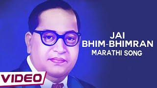 Jai Bhim-Bhimran | Super Hit Marathi Songs | Indian Regional Music