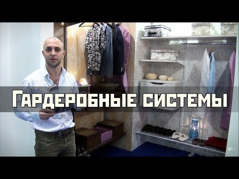 гардеробная рабочий кабинет