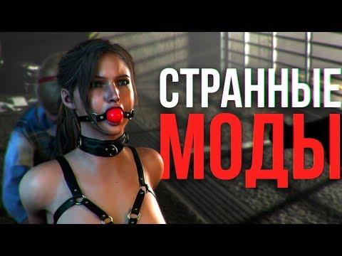 Resident Evil 2 Remake Моды На Костюмы | Resident Evil 2 Моды на Клэр | Резидент Эвил 2 Клэр