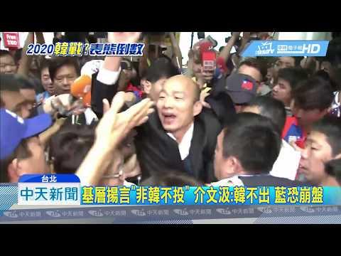 20190422中天新聞 民調完勝! 48%藍選民「挺韓」選總統 強壓郭台銘