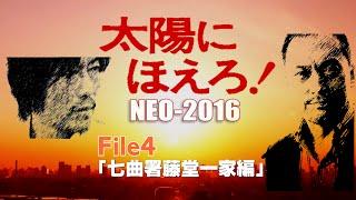 太陽にほえろ!NEO2016-4 もしも現在にあの名作刑事ドラマ『太陽にほえ...