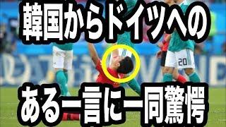 """ロシアW杯 韓国選手がドイツ代表へ放った""""ある一言""""一同驚愕!負けたドイツ監督は…"""