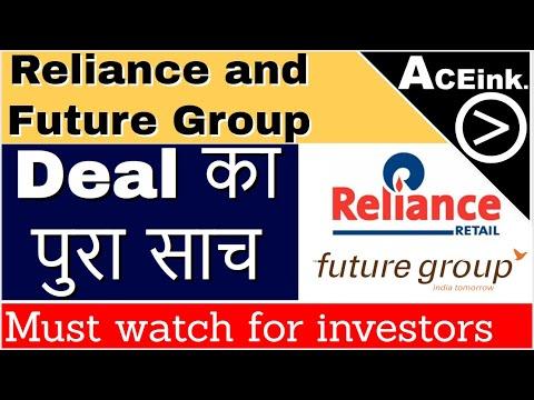 Future Group & Reliance Deal का पुरा साच | Must watch| Mukesh Ambani | Kishor Biyani