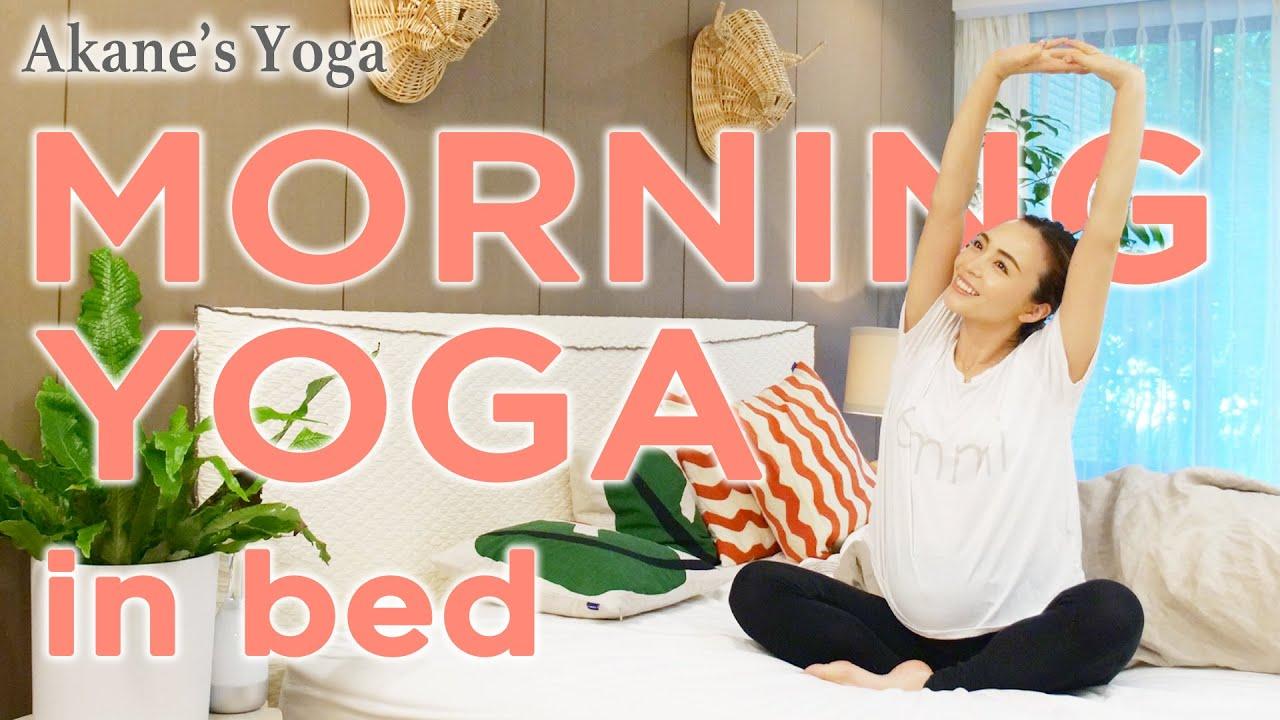 ベッドでできる【目覚めヨガ】〜morning yoga in bed〜