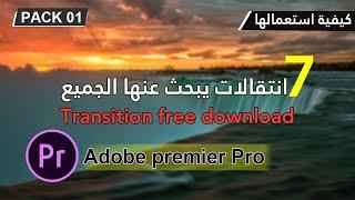 انتقالات أدوبي بريمير جاهزة + كيفية استعمالها Transition adobe premier